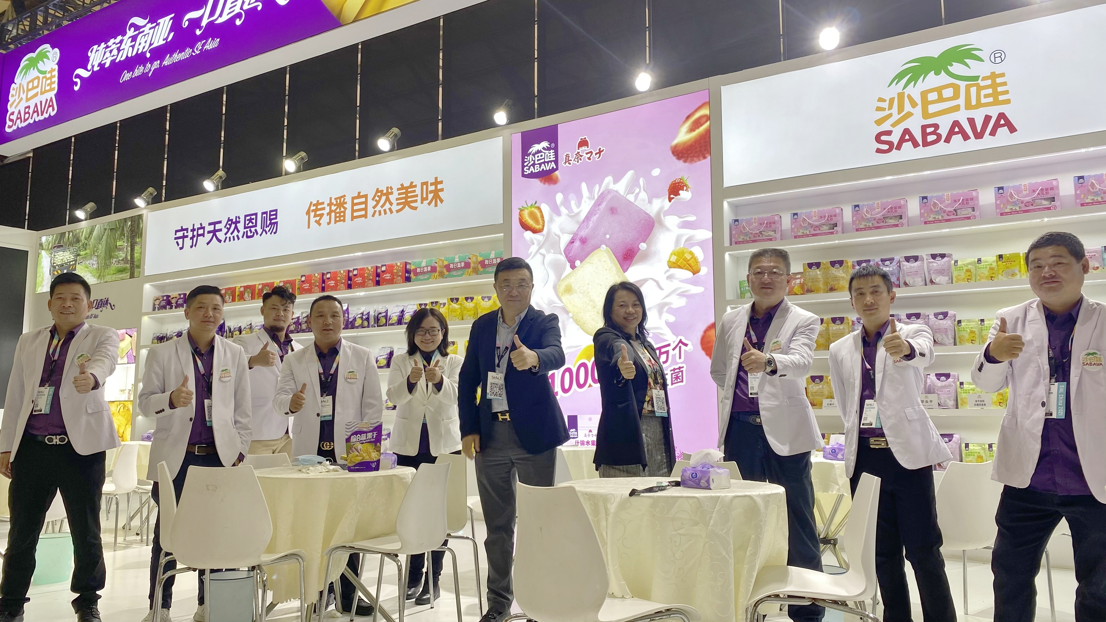Sabava in SIAL China    On site contract signing,  Strength circle powder countless!
