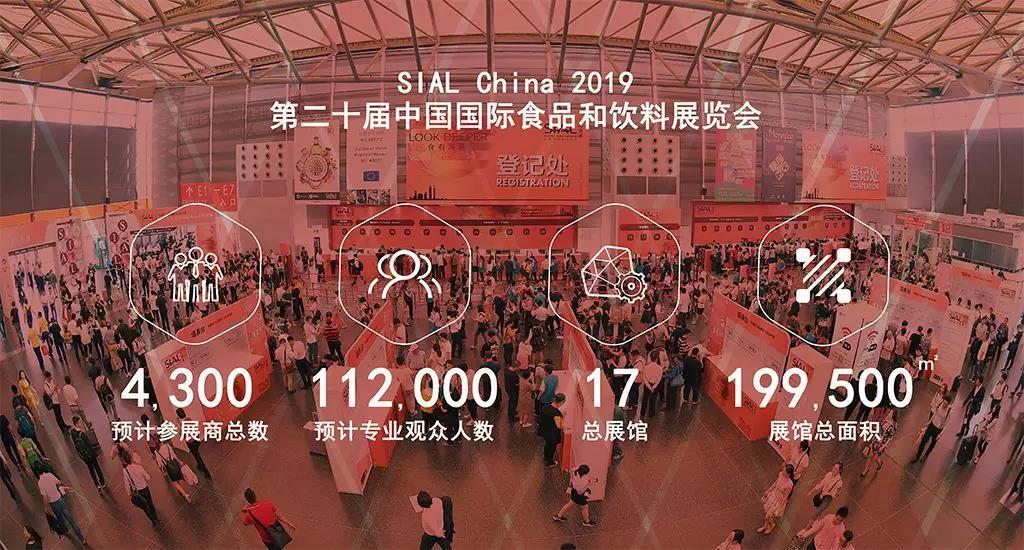 沙巴哇连续六年荣获SIAL China国际食品展邀请